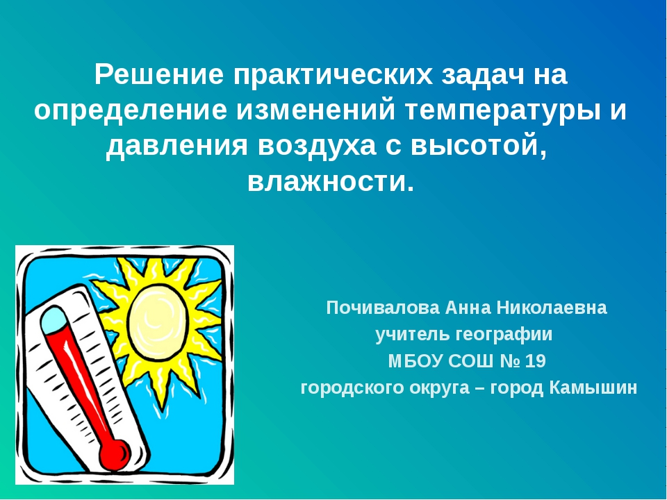 Решение практических задач на определение изменений температуры и давления во...