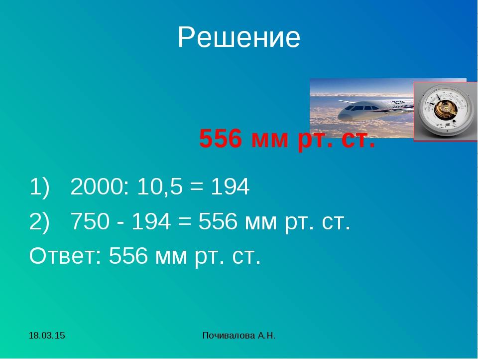 Решение 1) 2000: 10,5 = 194 2) 750 - 194 = 556 мм рт. ст. Ответ: 556 мм рт. с...