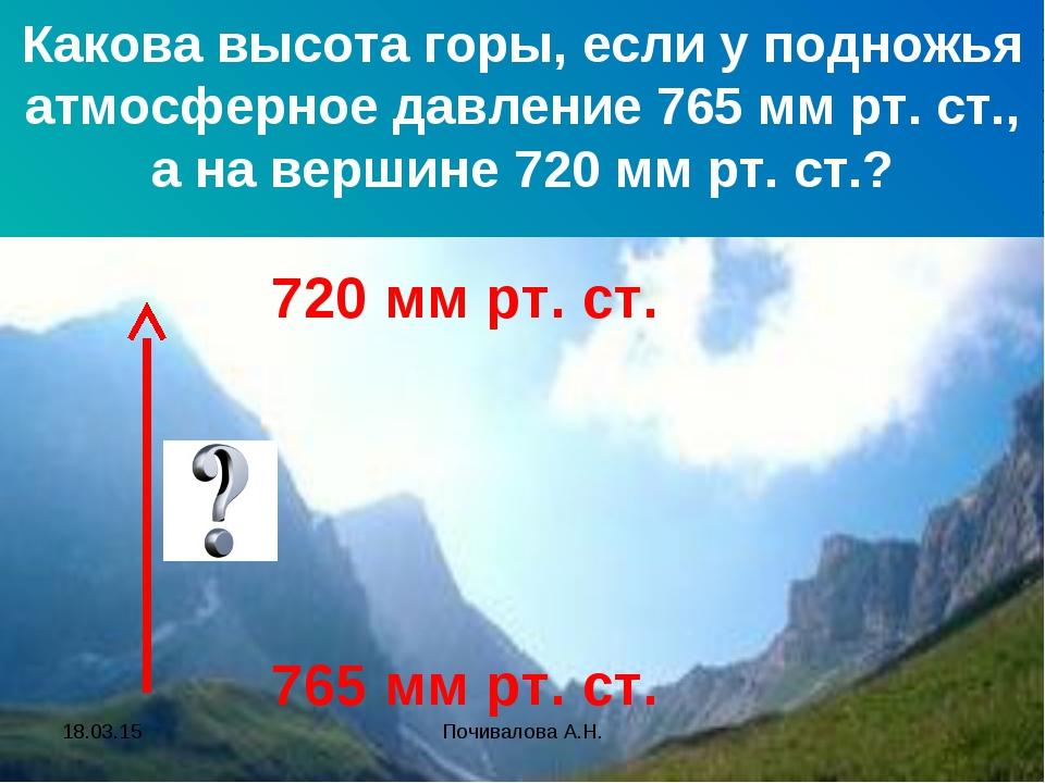 Какова высота горы, если у подножья атмосферное давление 765 мм рт. ст., а на...