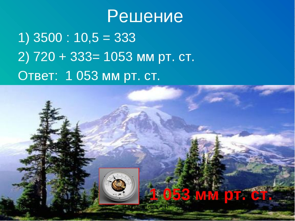 Решение 1) 3500 : 10,5 = 333 2) 720 + 333= 1053 мм рт. ст. Ответ: 1 053 мм рт...