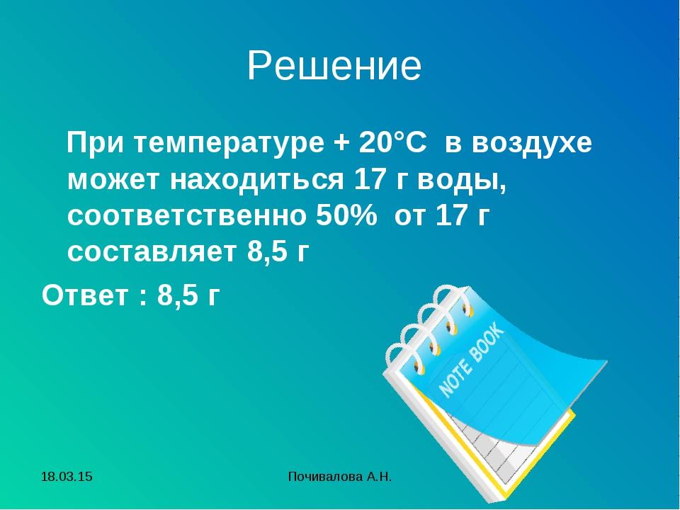 Решение При температуре + 20°С в воздухе может находиться 17 г воды, соответс...
