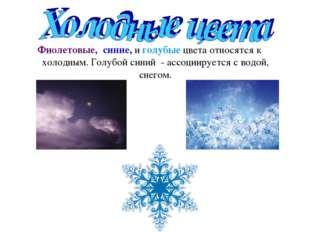 Фиолетовые, синие, и голубые цвета относятся к холодным. Голубой синий - ассо