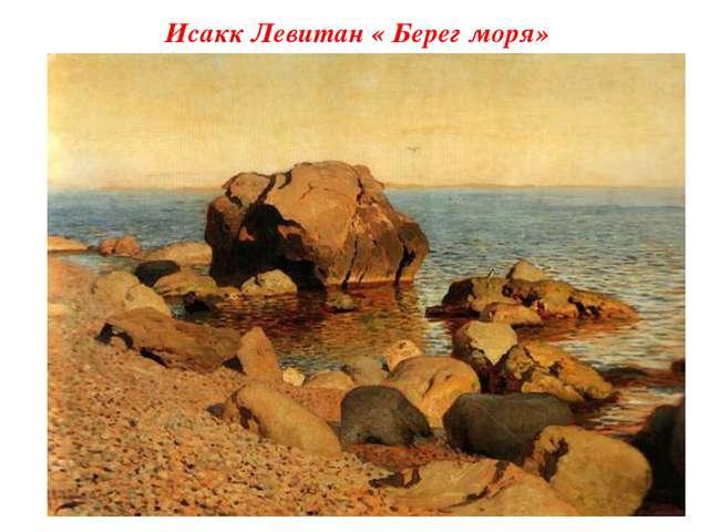 Исакк Левитан « Берег моря»