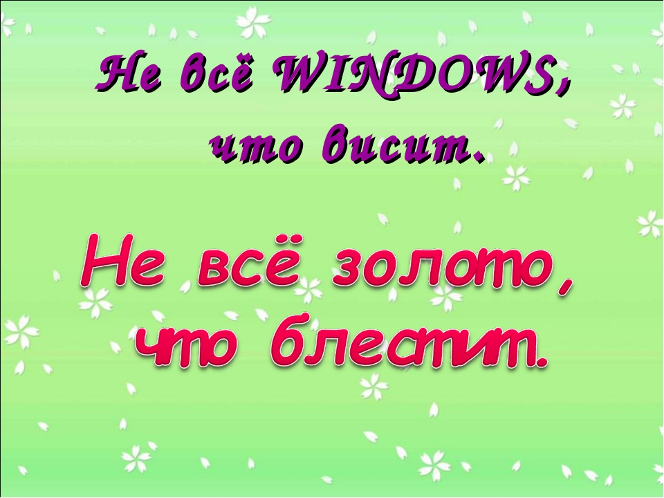 Не всё WINDOWS, что висит.