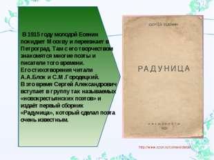 * В 1915 году молодой Есенин покидает Москву и переезжает в Петроград. Там с