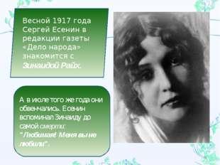 * Весной 1917 года Сергей Есенин в редакции газеты «Дело народа» знакомится