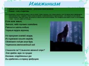 Целый этап в жизни Есенина – увлечение имажинизмом. Есенин – поэту Кирилову.