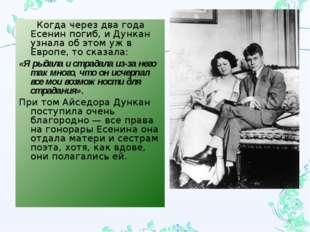 Когда через два года Есенин погиб, иДункан узнала обэтом ужв Европе, тос