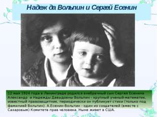 Надежда Вольпин и Сергей Есенин * 12 мая 1924 года в Ленинграде родился внебр