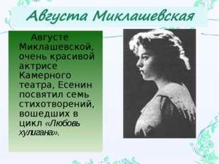 Августе Миклашевской, очень красивой актрисе Камерного театра, Есенин посвят