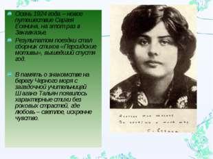 Осень 1924 года – новое путешествие Сергея Есенина, на этот раз в Закавказье.