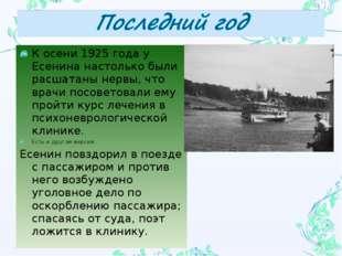 К осени 1925 года у Есенина настолько были расшатаны нервы, что врачи посовет