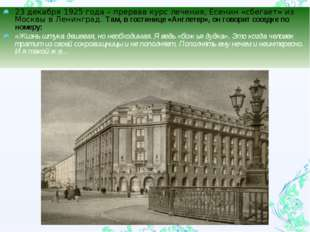 23 декабря 1925 года – прервав курс лечения, Есенин «сбегает» из Москвы в Лен