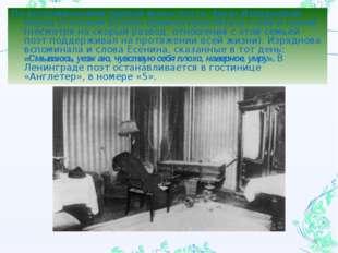 По воспоминаниям первой жены поэта, Анны Изрядновой, перед отъездом Есенин пр