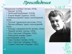 """""""Иорданская голубица"""" (поэма, 1918); •""""Инония"""" (1918); •""""Небесный барабанщ"""
