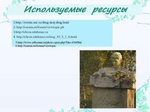 1.http://esenin.ouc.ru/drug-moj-drug.html 2. http://esenin.ru/forum/viewtopic