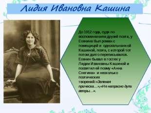 * До 1912 года, судя по воспоминаниям друзей поэта, у Есенина был роман с п