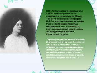 * В 1912 году, после окончания школы, Сергей Александрович Есенин отправляетс