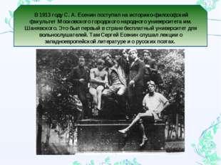 * В 1913 году С. А. Есенин поступил на историко-философский факультет Московс