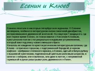 * Есенина печатали в некоторых петербургских журналах. О Есенине заговорили,