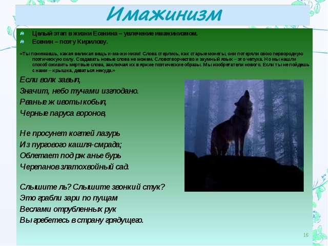 Целый этап в жизни Есенина – увлечение имажинизмом. Есенин – поэту Кирилову....