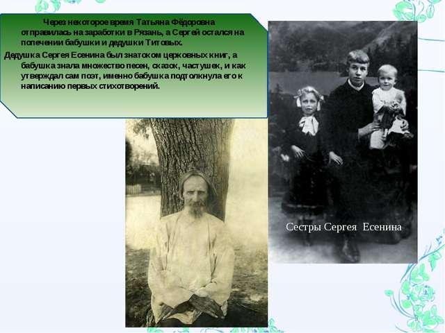 * Сестры Сергея Есенина Через некоторое время Татьяна Фёдоровна отправилась н...
