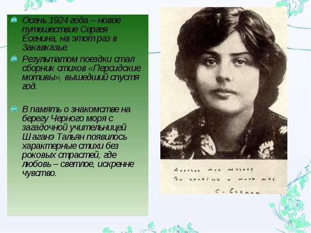 Осень 1924 года – новое путешествие Сергея Есенина, на этот раз в Закавказье....