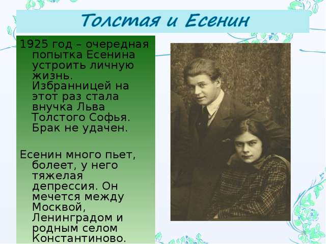 1925 год – очередная попытка Есенина устроить личную жизнь. Избранницей на эт...