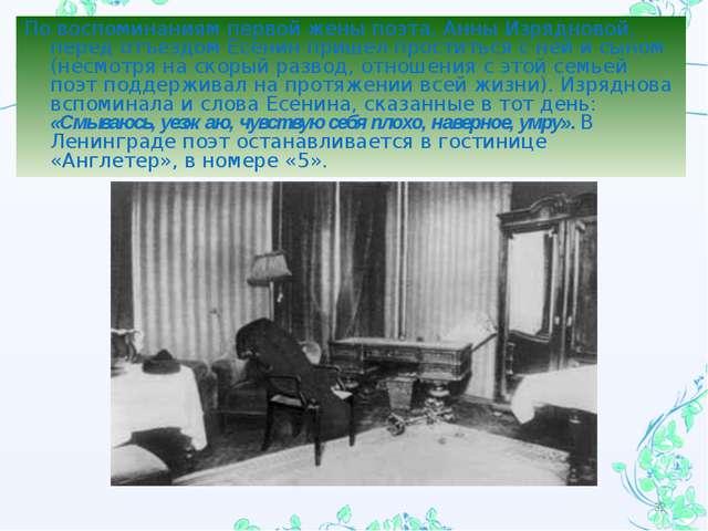 По воспоминаниям первой жены поэта, Анны Изрядновой, перед отъездом Есенин пр...