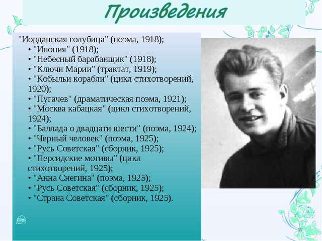 """""""Иорданская голубица"""" (поэма, 1918); •""""Инония"""" (1918); •""""Небесный барабанщ..."""