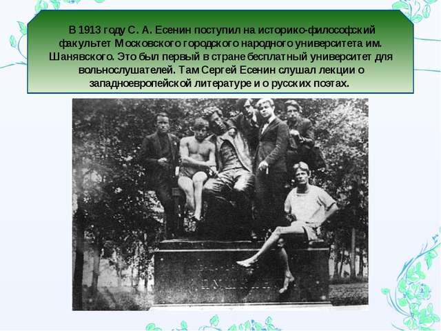 * В 1913 году С. А. Есенин поступил на историко-философский факультет Московс...