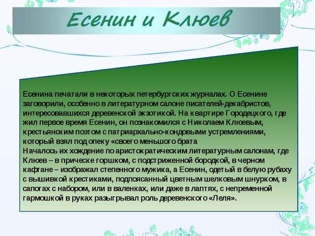 * Есенина печатали в некоторых петербургских журналах. О Есенине заговорили,...