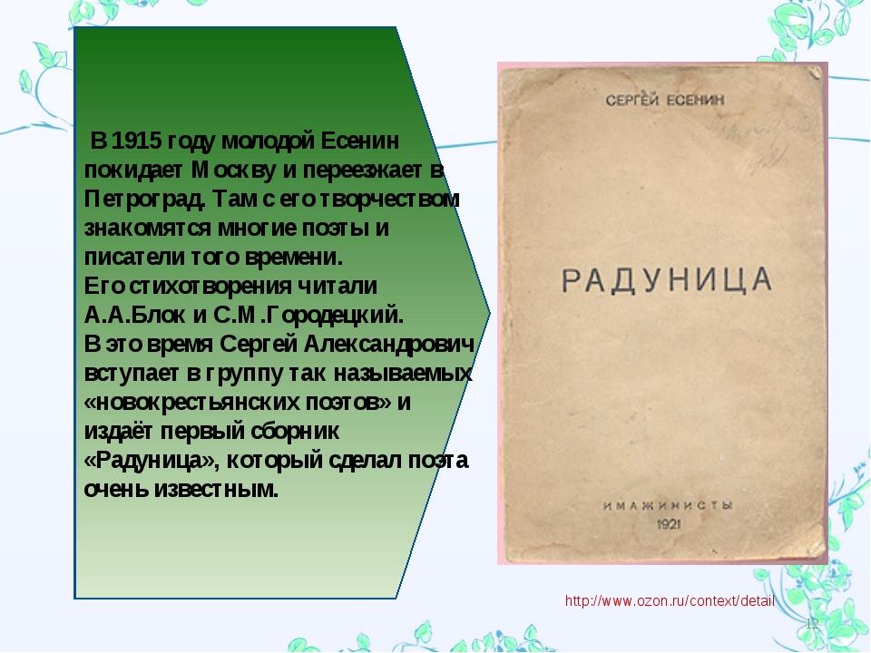 * В 1915 году молодой Есенин покидает Москву и переезжает в Петроград. Там с...