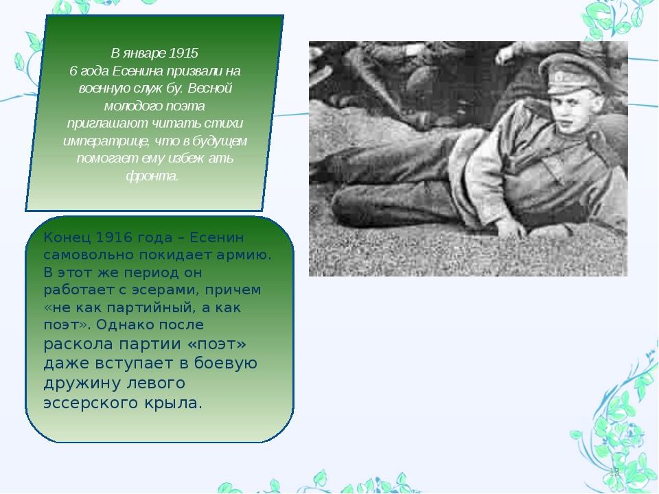 * В январе 1915 6 года Есенина призвали на военную службу. Весной молодого по...