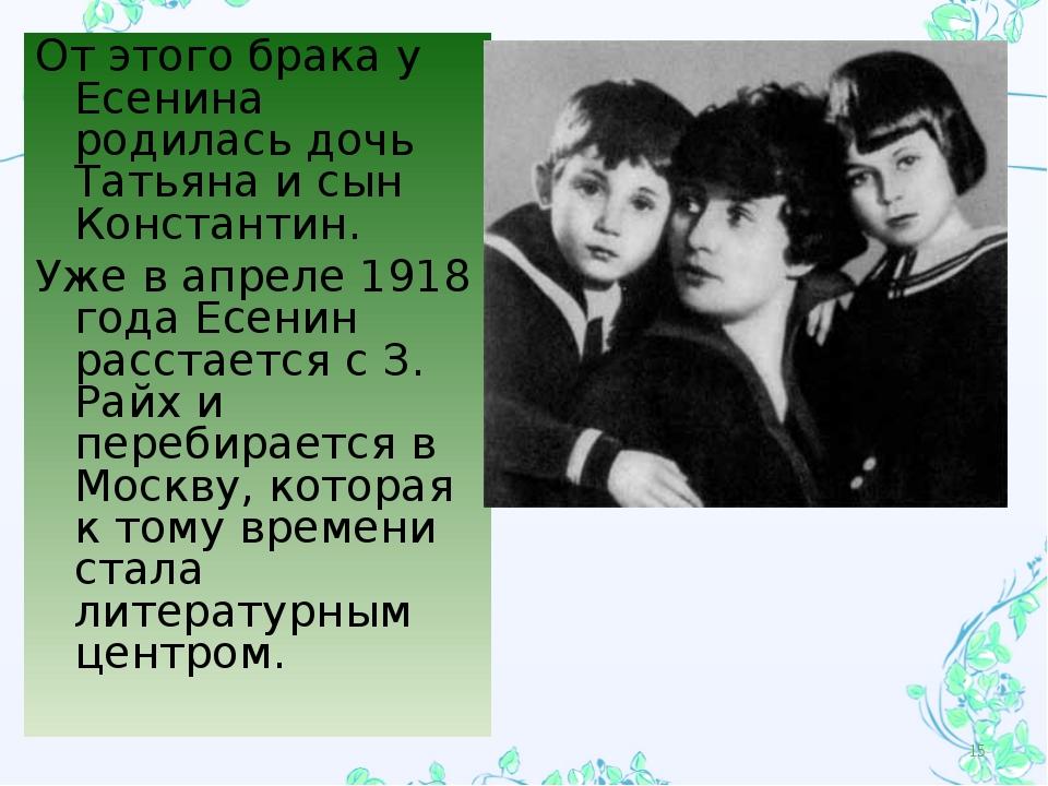 От этого брака у Есенина родилась дочь Татьяна и сын Константин. Уже в апреле...