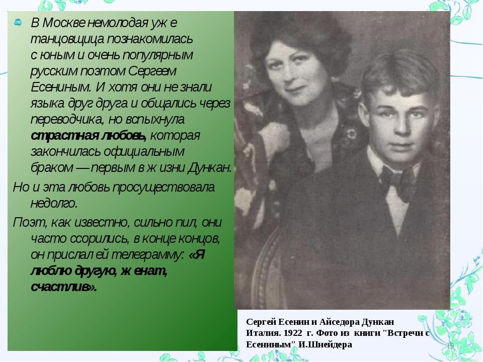ВМоскве немолодая уже танцовщица познакомилась сюным иочень популярным рус...