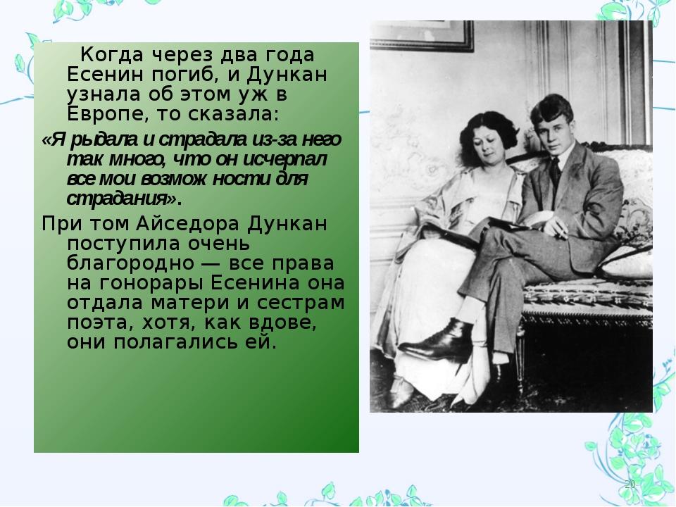 Когда через два года Есенин погиб, иДункан узнала обэтом ужв Европе, тос...
