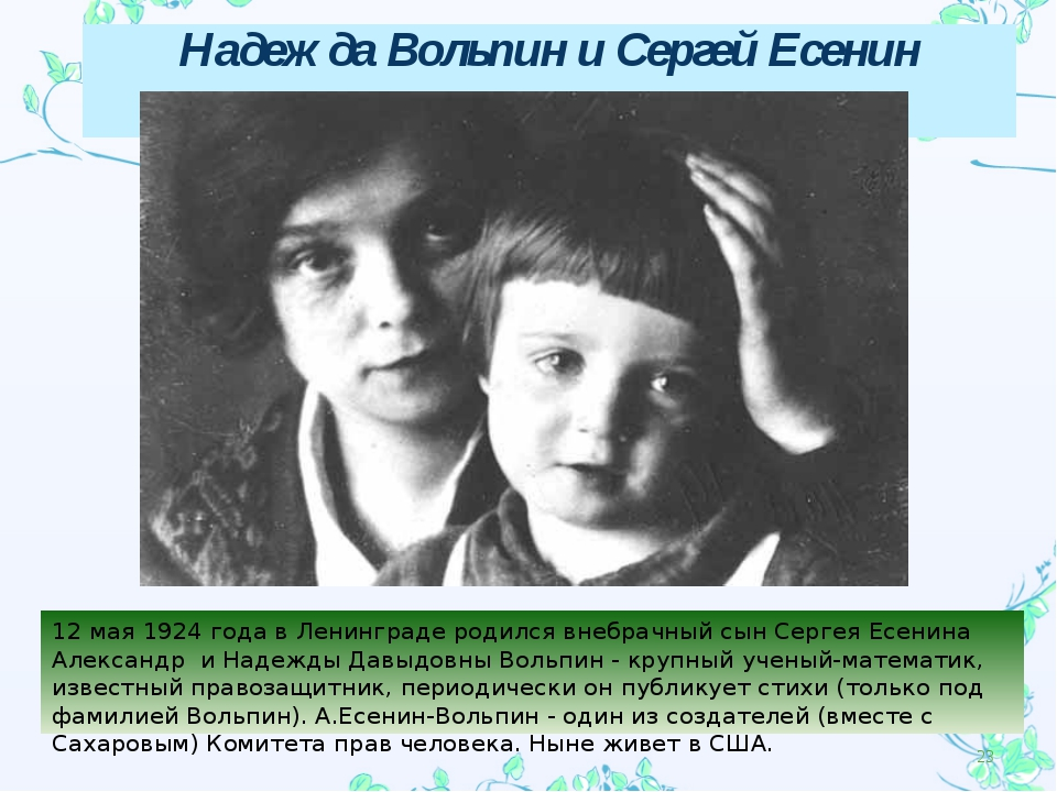 Надежда Вольпин и Сергей Есенин * 12 мая 1924 года в Ленинграде родился внебр...