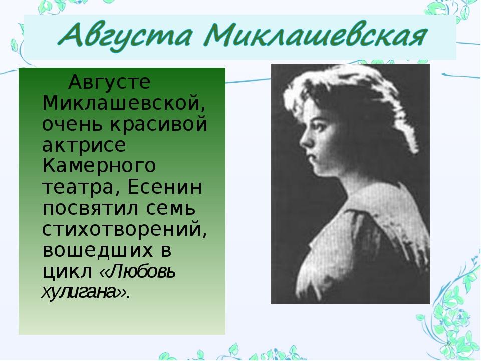 Августе Миклашевской, очень красивой актрисе Камерного театра, Есенин посвят...