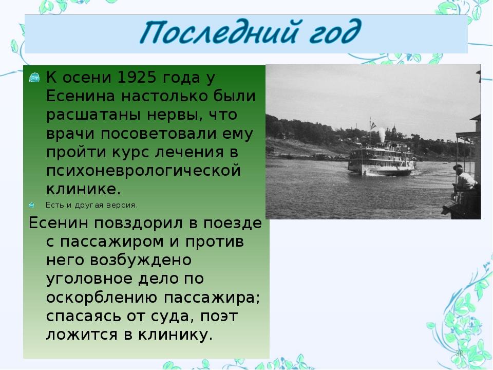К осени 1925 года у Есенина настолько были расшатаны нервы, что врачи посовет...