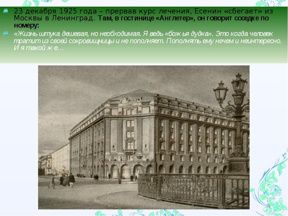 23 декабря 1925 года – прервав курс лечения, Есенин «сбегает» из Москвы в Лен...