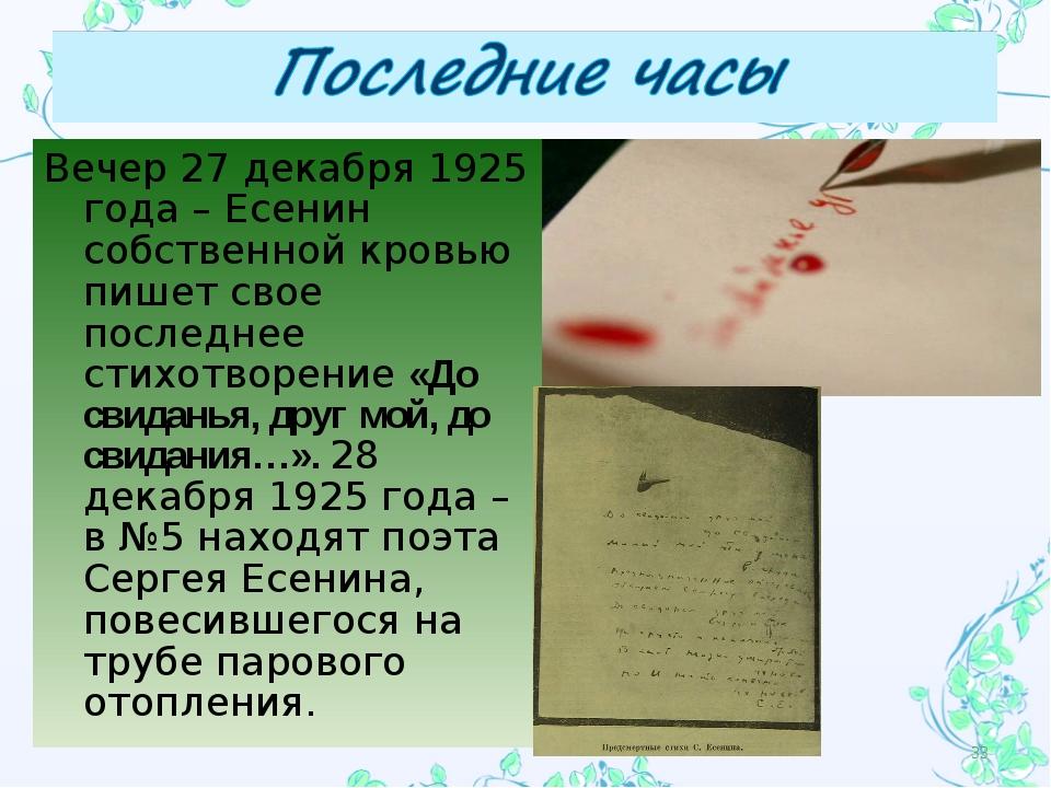 Вечер 27 декабря 1925 года – Есенин собственной кровью пишет свое последнее с...