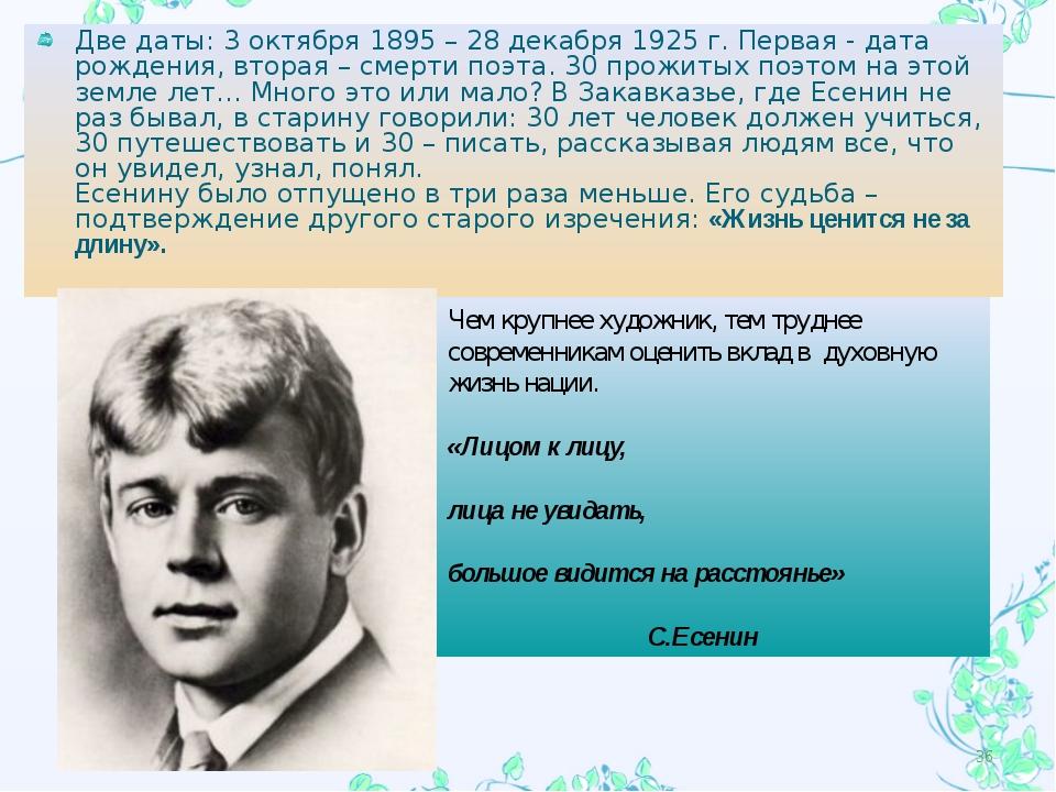 Две даты: 3 октября 1895 – 28 декабря 1925 г. Первая - дата рождения, вторая...