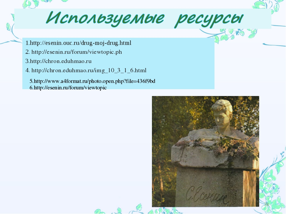 1.http://esenin.ouc.ru/drug-moj-drug.html 2. http://esenin.ru/forum/viewtopic...