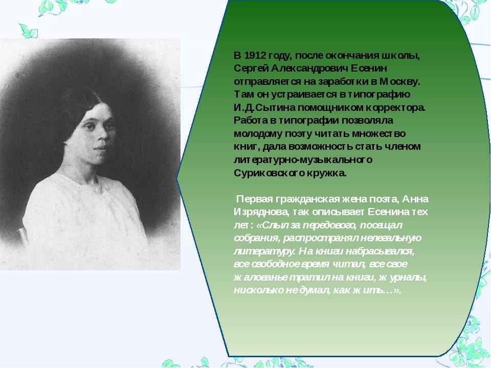 * В 1912 году, после окончания школы, Сергей Александрович Есенин отправляетс...