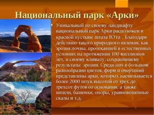 Национальный парк «Арки» Уникальный по своему ландшафту национальный парк Арк