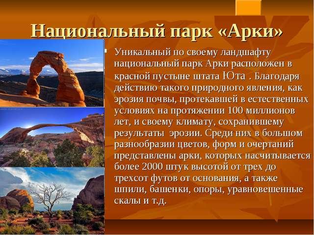 Национальный парк «Арки» Уникальный по своему ландшафту национальный парк Арк...