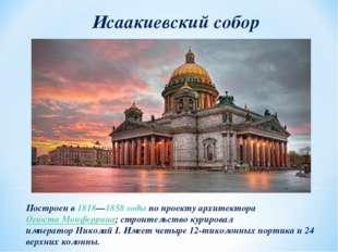 Исаакиевский собор Построен в1818—1858 годыпо проекту архитектораОгюста Мо