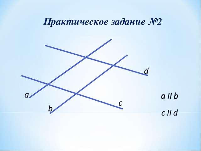 Практическое задание №2