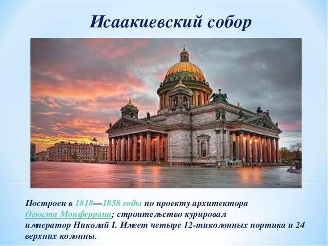 Исаакиевский собор Построен в1818—1858 годыпо проекту архитектораОгюста Мо...